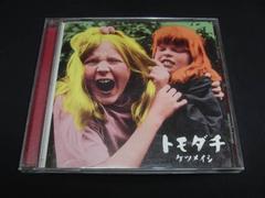 ケツメイシ/トモダチ [Single, Maxi]
