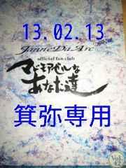 2010年FC会報vol.42◆良品即決