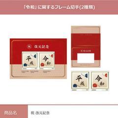 フレーム切手 改元記念 平成&令和 シール台紙付き 1シート