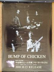 BUMP 販促用ポスター