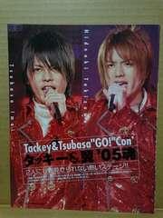 切り抜き[004]POTATO2005.7月号 タッキー&翼