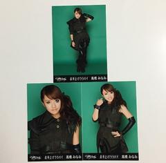 3枚セット 高橋みなみ AKB48 お手上げララバイ 生写真