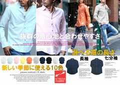 最春っ選べる袖/七分&長袖/抜群ストレッチシャツ10色S-XL