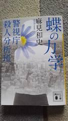 🌟蝶の力学 麻見和史