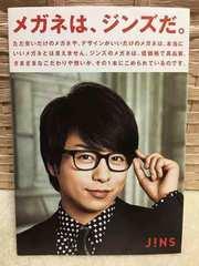 JINS 眼鏡 メガネ 販促冊子 嵐 櫻井翔