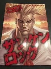 Boichi『サンケンロック 13巻』