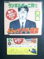 (CD)ランボルギーニ稗HATA with.消毒☆ストップ!ザ猛毒殺害塩化ビニール