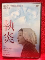 執炎 DVD 浅丘ルリ子 伊丹一三