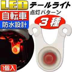 自転車LEDテールライト サドル裏側に取付用レッド1個 as20027