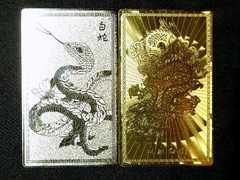 財布に入るお守り!皇帝龍・白蛇/金箔&銀箔護符カード 2枚