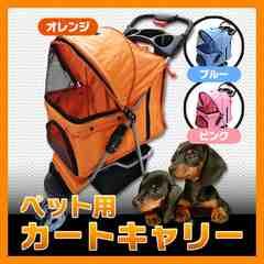 ペット用 カートキャリー 3輪タイプ カート小型犬 中型犬