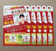 嵐 松潤◆うちのごはん QUOカード キャンペーン フライヤー5枚