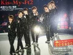 Kis-My-Ft2★2015年3月号(VOL.147)★月刊Songs