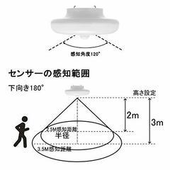 LEDシーリングライト 人感センサー付 100W形相当 1200lm