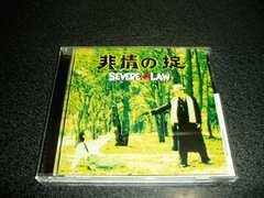 CD「ドンマッコウ/非情の掟」池澤春菜 横山智佐 豊島真千子 即決