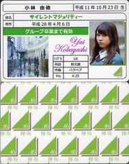 小林由依 サイレントマジョリティー 免許証カード 欅坂46