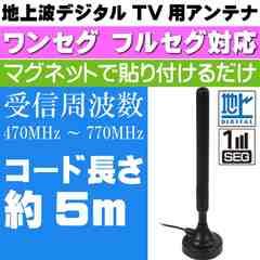 地上波デジタルTV用アンテナ ワンセグ フルセグ対応 DAN04max74