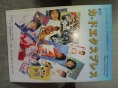 #24  カードエクスプレス 通販リスト    日本カード友の会
