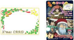 銀魂A★書き込み切り取りカード Z-601 クリスマスカード