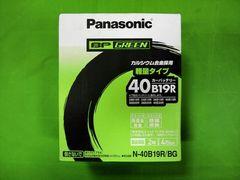 ★品質重視★panasonic BPグリーン 40B19 L・R 新品バッテリー