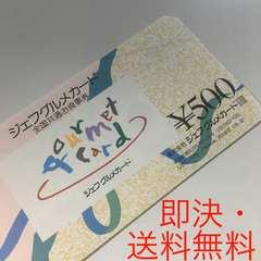 【送料無料・即決】ジェフグルメカード1枚(500円分)