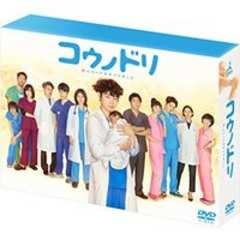 ■DVD『コウノドリ DVD-BOX』綾野剛 吉田羊 星野源