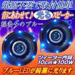 電源不要!音楽に合わせてブルーLEDが光るスピーカー10CMタイプ