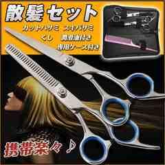1480円●ネット圧倒的最安値★散髪セット 収納ケース付き