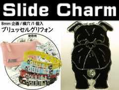 ブリュッセルグリフォン黒 スライドチャームパーツ単品 Adc9310