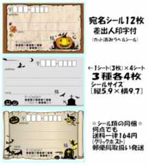 ★ハロウィン-4★宛名シール…3種12枚♪