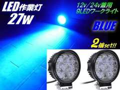 12V24V兼用/2個セット!27W-青色LEDワークライト 作業灯 投光器