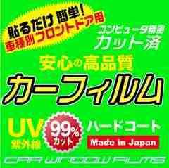 スズキ ジムニー JB23 カット済みカーフィルム フロントド