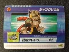 ★ロックマンエグゼ4 改造カード 『ジャンクソウル』★