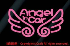 Angel in Car 天使の羽ステッカー(eaライトピンク,エンジェル