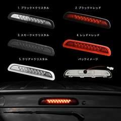 200系 ハイエース 5色選択 LED17発 ハイマウント ストップランプ