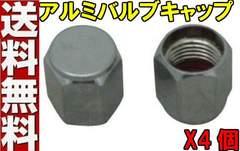 24-0174【送料無料】アルミバルブキャップ4個セット/その他ホー