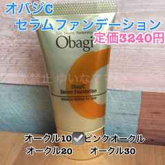 定価3240円☆オバジC セラムファンデーション☆ピンクオークル