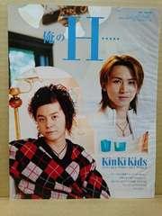 切り抜き[128]Myojo2006.1月号 Kinki Kids