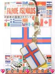 携帯やスマホに【FAROE ISLNADS/フェロー諸島】国旗ストラップ