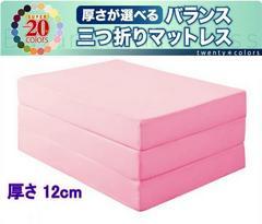20色三つ折りマットレス12cm/セミダブル