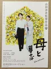 映画「母と暮せば」チラシ10枚�@ 嵐 二宮和也 吉永小百合