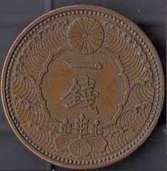 カラス1銭黄銅貨1枚売り