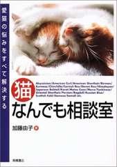加藤由子 猫なんでも相談室 愛猫の悩みをすべて解決する