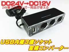 即納 24V→12V変換 USB付き 3連シガーソケット DCDC デコデコ