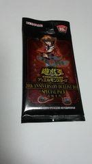 遊戯王 20TH ANNIVERSARY DUELIST BOX 遊城十代パック