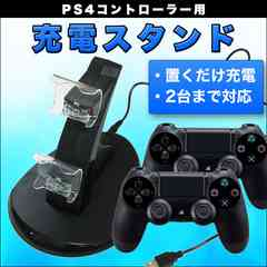 PS4用 コントローラー 2台同時 充電スタンド