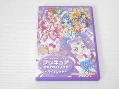 DVD★おともだちオリジナル プリキュアわくわくDVD 2