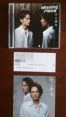 (CD+DVD)中山優馬☆Missing Piece[初回盤B]★ステッカー付き♪