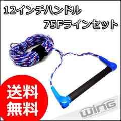 【送料無料】新品12インチウェイクハンドル&75Fラインセット(青)