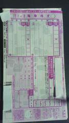ヤマト運輸、クロネコ宅急便発払い発送用宛名書き伝票5枚